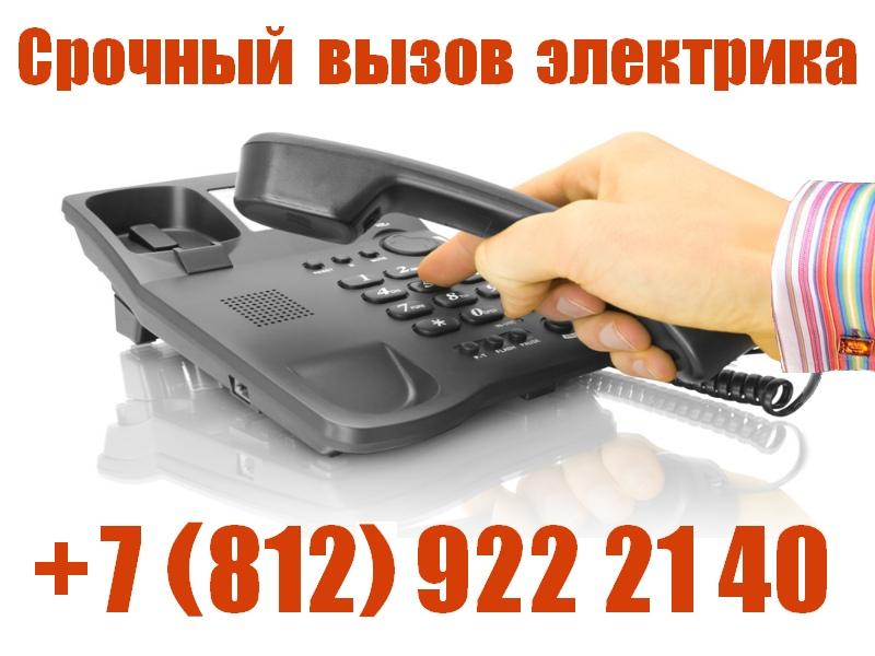 Фото 1. Срочный вызов электрика в Санкт-Петербурге по телефону +7 (812) 922 21 40 (круглосуточно).